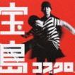 コブクロ/宝島(CD)
