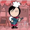 山下達郎 / RECIPE (レシピ) (初回仕様) [CD]