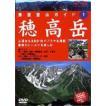 展望登山ガイド 1 穂高岳(DVD)