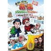 東野・岡村の旅猿 プライベートでごめんなさい… 地獄谷温泉で野猿を撮ろう!の旅&是非見て欲しい奈良の旅 プレミアム完全版 [DVD]