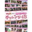 どっキング48 PRESENTS NMB48のチャレンジ48 [DVD]