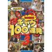 吉本新喜劇 ギャグ100連発3(DVD)