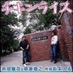 浜田雅功と槇原敬之 / チキンライス [CD]