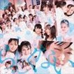NMB48 / らしくない(Type-C/CD+DVD) [CD]