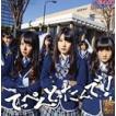 NMB48 / てっぺんとったんで!(Type-B/CD+DVD ※てっぺんとったんで!完全版 他収録) [CD]