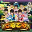 スタメンKiDS / てらこや EP [CD]