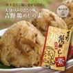 鳥めし 鳥めしの素 大分 お取り寄せ グルメ ギフト 吉野食品 吉野食品 吉野鶏めしの素 (米3合用) 300g