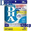 × ネコポス可 ディーエイチシー DHC DHA 120粒/30日分 DHA含有精製魚油加工食品