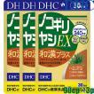 ゆうパケット可 ディーエイチシー DHC ノコギリヤシEX 和漢プラス 90粒/30日分×3個 ノコギリ椰子エキス含有食品