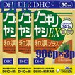 ゆうパケットのみ送料無料 ディーエイチシー DHC ノコギリヤシEX 和漢プラス 90粒/30日分×3個 ノコギリ椰子エキス含有食品