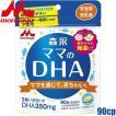 ネコポスのみ送料無料 森永乳業 森永ママのDHA 90粒/30日分 DHA含有精製魚油加工食品