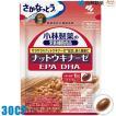 ネコポス可 小林製薬 ナットウキナーゼ EPA DHA 30粒/30日分 納豆菌培養エキス・EPA・DHA配合食品