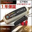あすつく9月特価 シーテック CTEK MUS4.3 TEST&CHARGE 12V バッテリー充電器 テスト&チャージ バッテリーテスターメンテナー 日本語説明書 1年保証 56-959