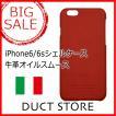 iPhone6・6s シェルケース 本革 スマホ アイフォン 牛革オイルスムース おしゃれ レザー DUCT(ダクト) VL-581