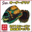 久保田スラッガー スペシャルオーダー 一般軟式・ソフト兼用グローブ(限定カラー)(当店オリジナル)  HO-67