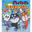 (アウトレット品)CDパックシリーズ「それいけ!アンパンマン」ばいきんまんとうたおう(CD/アニメー
