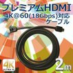 Premium HDMI ケーブル - ハイパフォーマンスシリーズ 2m ※Premium High Speed HDMI Cables 認証取得