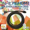 Premium HDMI ケーブル - ハイパフォーマンスシリーズ 3m ※Premium High Speed HDMI Cables 認証取得