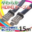 やわらかHDMIケーブル 15m 3D・ハイスピード