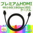 Premium HDMI ケーブル -  スタンダードシリーズシリーズ 1m ※Premium High Speed HDMI Cables 認証取得