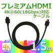 Premium HDMI ケーブル -  スタンダードシリーズシリーズ 1.5m ※Premium High Speed HDMI Cables 認証取得