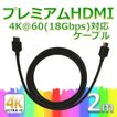 Premium HDMI ケーブル -  スタンダードシリーズシリーズ 2m ※Premium High Speed HDMI Cables 認証取得