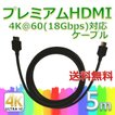 Premium HDMI ケーブル -  スタンダードシリーズシリーズ 5m ※Premium High Speed HDMI Cables 認証取得