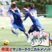 DVD 興國式サッカーテクニカルメソッド~将来の即戦力...