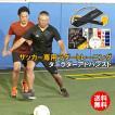 サッカーのためのスピードトレーニング
