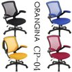 デスクチェア オフィスチェア 事務椅子 チェア イス パソコンチェア コンパクト デスクチェア  オランジーナ