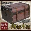 宝箱の形をした、素敵な木製収納BOX♪