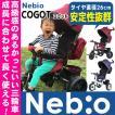 三輪車 コゴット COGOT  Nebio ネビオ 代引・送料無料...