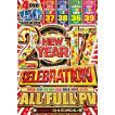 (洋楽 DVD)4枚組新春福袋ベスト盤!2017 洋楽DVD オールフルムービー祭り! 2017 New Year Celebration - DJ★Scandal! (国内盤)(4枚組)