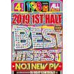 洋楽DVD 2019 1st ベスト 最新ランキング 4枚組 198曲...
