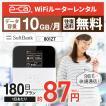 wifi レンタル 10GB 国内 レンタル wifi ポケットwifi レンタルwifi モバイル wi-fi  180日 ソフトバンク 501hw 高速通信 ワイファイ 【往復送料無料】
