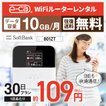 wifi レンタル 30日 10GB 国内 ポケットwifi レンタル wifi レンタルwifi モバイル wi-fi ソフトバンク 801zt 高速通信 ワイファイ 往復送料無料