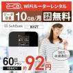 wifi レンタル 60日 10GB 国内 ポケットwifi レンタル wifi レンタルwifi wi-fi ソフトバンク 801zt SoftBank 高速通信 ワイファイ 【往復送料無料】