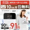 wifi レンタル 国内 10GB ポケットwifi レンタル wifi レンタルwifi モバイル wi-fi  90日 ソフトバンク 801zt 高速通信 ワイファイ 【往復送料無料】