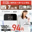 wifi レンタル 7GB 180日 国内 ポケットwifi レンタル wifi レンタルwifi モバイル wi-fi ソフトバンク 501hw 高速通信 ワイファイ 往復送料無料