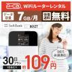 wifi レンタル 30日 7GB 国内 ポケットwifi レンタル wifi レンタルwifi モバイル wi-fi  ソフトバンク 801zt 高速通信 ワイファイ 往復送料無料