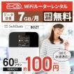 wifi レンタル 7GB 60日 国内 ポケットwifi レンタル wifi レンタルwifi モバイル wi-fi ソフトバンク 801zt 高速通信 ワイファイ 往復送料無料