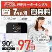 wifi レンタル 90日 7GB 国内 ポケットwifi レンタル wifi レンタルwifi モバイル wi-fi ソフトバンク 501hw 高速通信 ワイファイ 往復送料無料