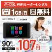 wifi レンタル 国内 90日 1日1GB ソフトバンク ポケットwifi wi-fi レンタル wifi モバイルwifi 一時帰国 Softbank ワイファイ 3ヶ月 往復送料無料
