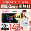 wifi レンタル 30日 国内 50GB/月 ポケットwifi モバイル wifi レンタルwifi wi-fi ワイモバイル 603hw Y!mobile 中継機 【往復送料無料】