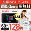 wifi レンタル 60日 国内 ワイモバイル 50GB/月 ポケットwifi レンタルwifi モバイル wi-fi 603hw Y!mobile 【往復送料無料】