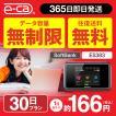 <セール> wifi レンタル 無制限 国内 30日 ポケットwifi レンタルwifi wi-fi モバイル wifi ソフトバンク E5383 高速通信 往復送料無料
