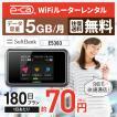 wifi レンタル 180日 5GB 国内 ソフトバンク ポケットwifi レンタル wifi レンタルwifi モバイル wi-fi e5383 高速通信 ワイファイ 往復送料無料