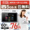 wifi レンタル 国内 5GB 60日 ポケットwifi レンタル wifi レンタルwifi wi-fi ソフトバンク e5383 SoftBank 高速通信 ワイファイ 往復送料無料