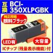 〔互換インク〕 BCI-350XLPGBK 純正同様 顔料ブラック 大容量(増量タイプ) キャノン