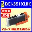 〔互換インク〕 BCI-351XLBK 大容量(増量タイプ) ブラック キャノン